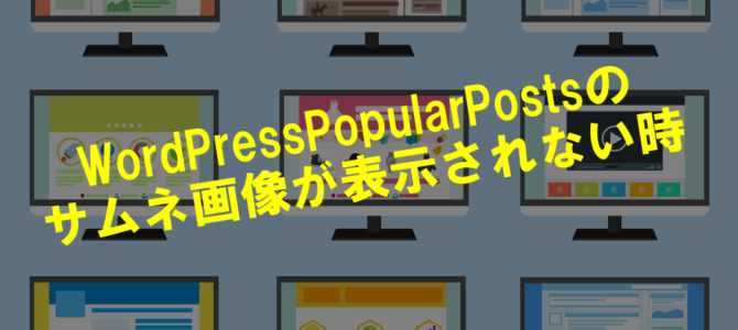 WordPress Popular Postsのサムネ画像が表示されないときの対処法