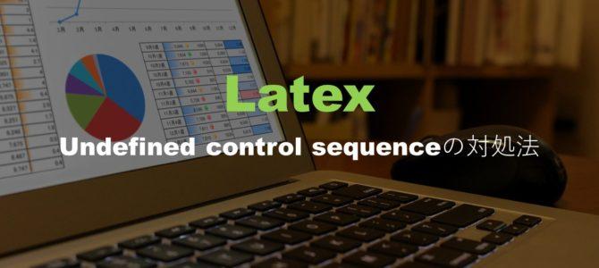 Latex Bibtexを使った時のエラー対処法~Undefined control sequence. l.hoge \newblock~
