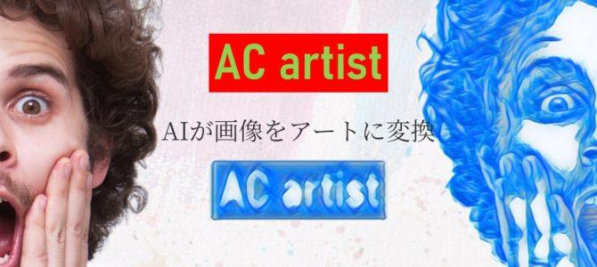 フリー素材[ACサイト]が開発した人工知能「ACartist」を使ってみた