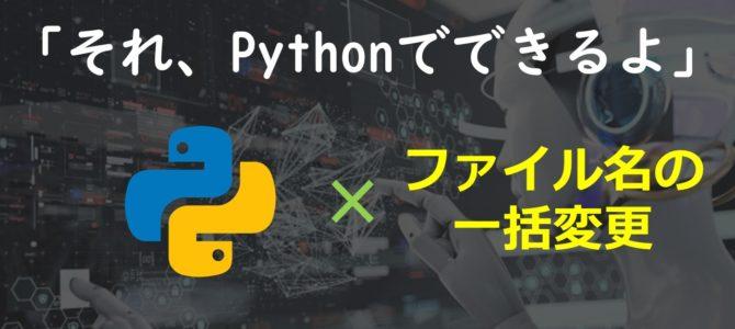 「それ、pythonでできるよ」-ファイル名の一括変更-