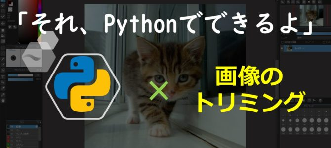 「それ、pythonでできるよ」-画像の切り出し-