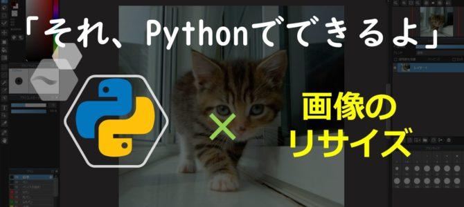 「それ、pythonでできるよ」-画像のリサイズ-