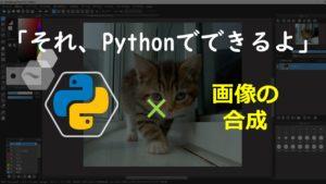「それ、pythonでできるよ」-画像の合成-