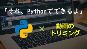 「それ、pythonでできるよ」-動画のトリミング-
