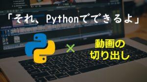 「それ、pythonでできるよ」-動画の切り出し-