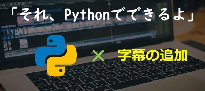 「それ、pythonでできるよ」-動画の字幕追加-