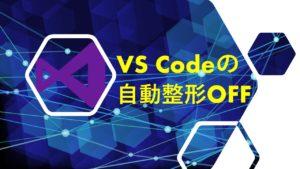 VScodeの自動整形をOFFにする「import文の順番が勝手に変わる」