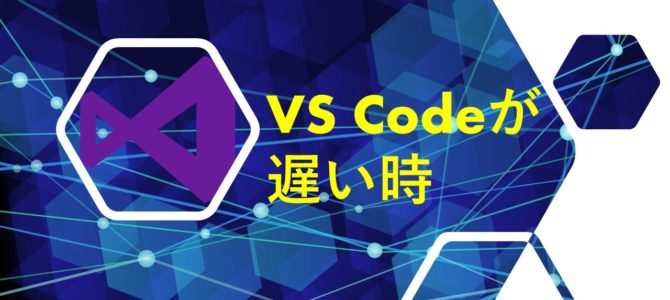VSCodeが遅いときの対処法