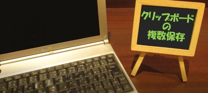 クリップボードに複数保存【Windowsユーザ向け】