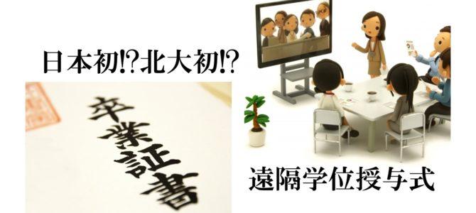 【日本初!?北大初!?】遠隔学位記授与式