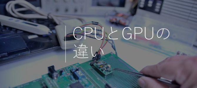CPUとGPUの違い