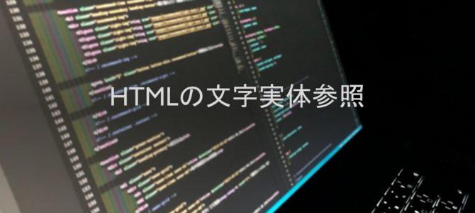 html 視覚化~文字実体参照~