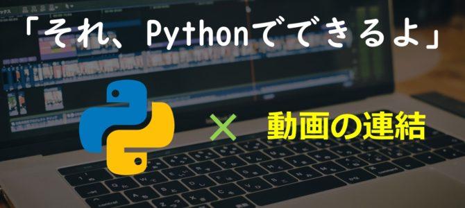 「それ、pythonでできるよ」-動画の連結-