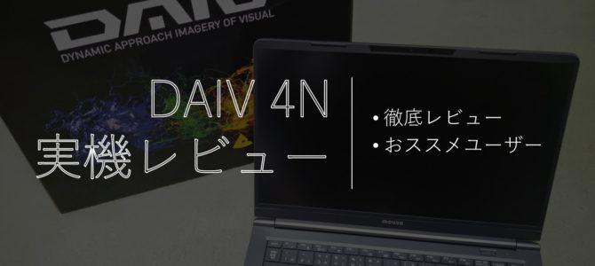 DAIVシリーズ DAIV 4N【マウスコンピューター】実機レビュー