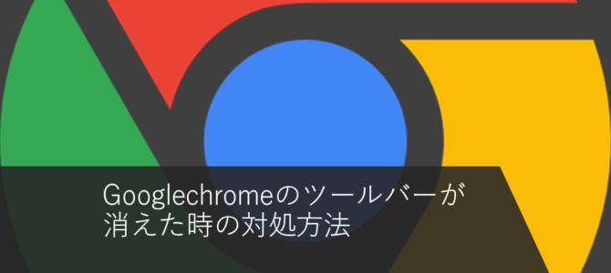 GoogleChromeの上部(ツールバー)が表示されないときの対処方法