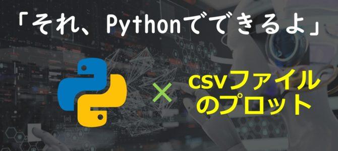 「それ、pythonでできるよ」-csvファイルのデータをプロットしていく-