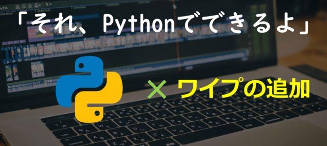 「それ、pythonでできるよ」-ワイプ画面の追加-