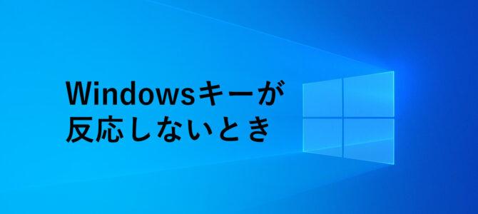 windowsボタンの物理キーが反応しないときの対処法
